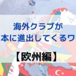 Europe-Football-business-japan
